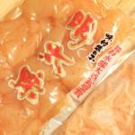 数の子(明太風味の味付け)をネットで購入!スーパーでは取り扱いが少ないので…