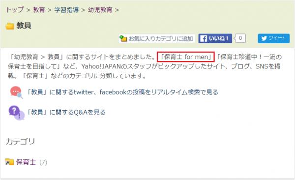 「保育士 for men」「保育士珍道中!一流の保育士を目指して」など、Yahoo!JAPANのスタッフがピックアップしたサイト