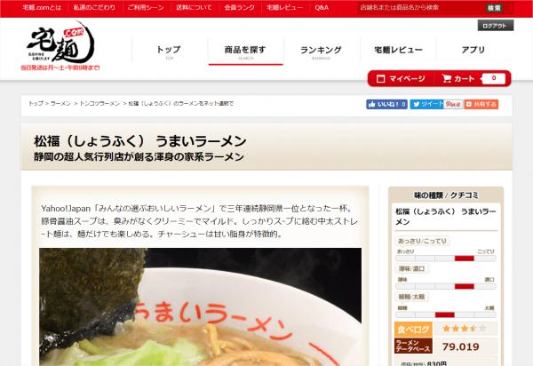 宅麺.comスクリーンショット
