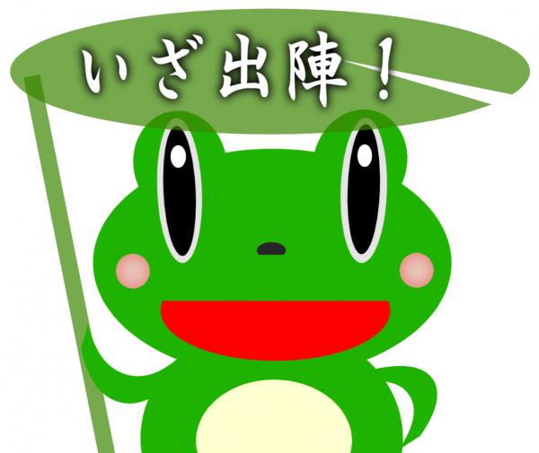 カエルの手持ち葉っぱ傘「いざ出陣!」